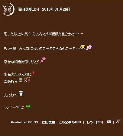 信田美帆の画像 p1_8