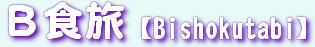 B食旅 【びしょくたび】 〜 安くて美味しいB級グルメを全国で食べ歩き♪ 〜 トップへ