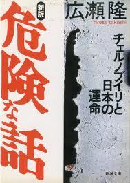 危険な話 チェルノブイリと日本の運命