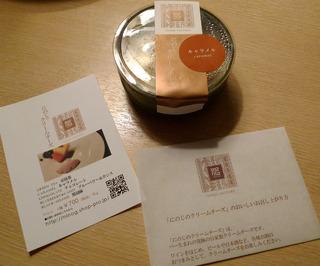 バー生まれの究極の自家製クリームチーズ にのじのクリームチーズ @小倉