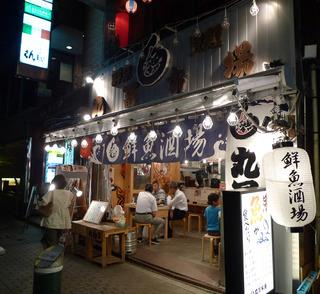 赤坂の新鮮海鮮魚介市場風居酒屋「丸富水産(まるとみすいさん)」赤坂店