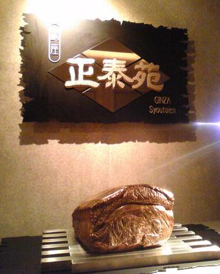銀座「正泰苑(ショウタイエン)」で焼肉を食す!