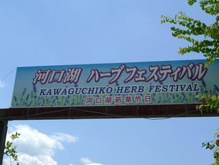 河口湖ハーブフェスティバル(6月17日〜7月10日)