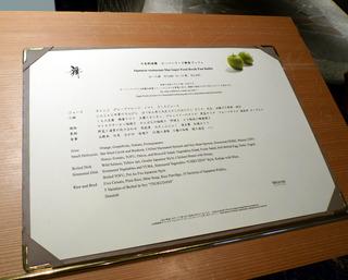 恵比寿の日本料理「舞(MAI)」 @ウェスティンホテル東京