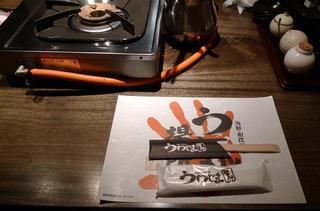 「岩村明憲」選手の<br> 実兄「岩村敬士」プロデュースのお店ちゃんこ鍋「うわじま場所」 @松山