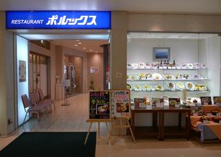 レストラン「ポルックス」で海鮮丼を食す! @函館空港