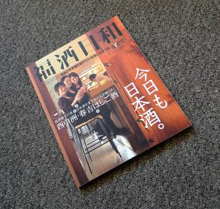 福岡グルメのガイドブック「福酒日和」