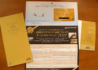 JAL JGCプレミア