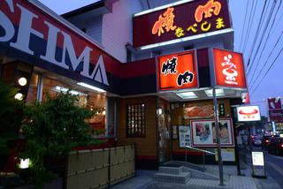 奄美大島の旨い焼肉店「なべしま」鍋島NABESHIMA @奄美大島