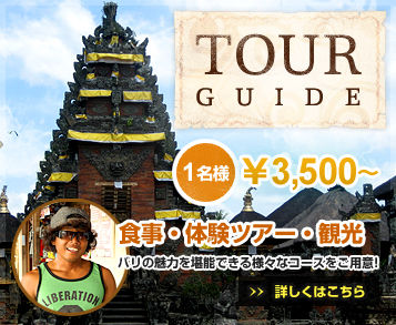 TOUR GUIDE - 食事・体験ツアー・観光