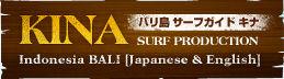 バリ島サーフガイド キナIndonesia BALI [Japanese & English] -