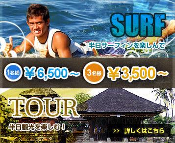 バリ島サーフガイドSURF &' TOUR GUIDE - 半日サーフィンを楽しんで半日観光を楽しむ!