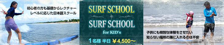 SURF SCHOOL & SURF SCHOOL for KID's