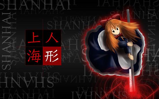 東方壁紙 上海人形