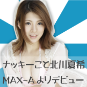 MAX-A専属女優の北川夏希