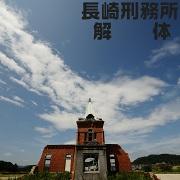 長崎刑務所解体