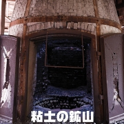 粘土の鉱山