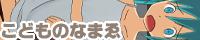 こどものなまゑのおくりがな [相互リンクサイト]
