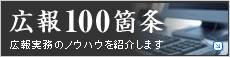 広報100箇条