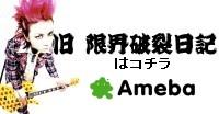 ameblo_ver_Blog_banner