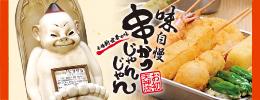 串かつじゃんじゃんお初天神店