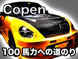 コペン100馬力への道のり