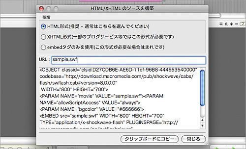 かんたんWEBアニメーション2 | Macのホームページ作成ソフト