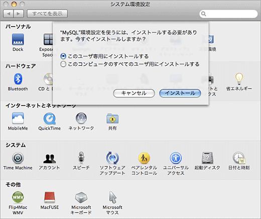 MacOSXにMySQLをインストールする方法 6
