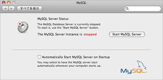 MacOSXにMySQLをインストールする方法 7