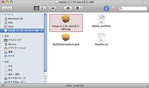 MacOSXにMySQLをインストールする方法 4