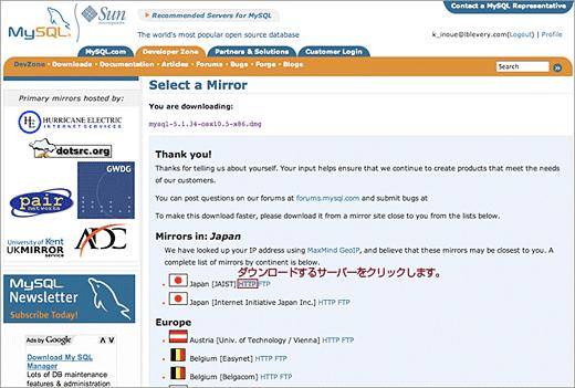 MacOSXにMySQLをインストールする方法 3