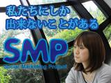 嘉悦大学ソーシャルマーケティングプロジェクトのウェブサイトへ