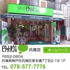 ピタットハウス兵庫店 TEL 078-577-7776