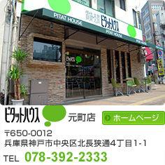 ピタットハウス元町店 TEL 078-392-2333