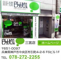 ピタットハウス神戸・三宮店 TEL 078-272-2255