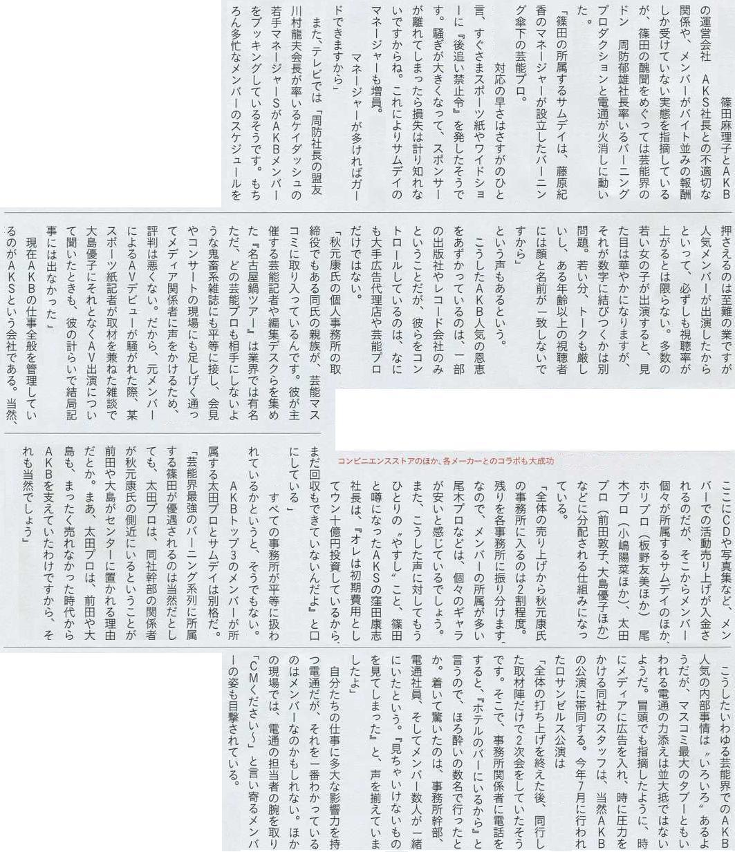 ●AKB宮澤佐江 電通関係者との枕営業or熱愛 発覚2YouTube動画>3本 ニコニコ動画>1本 ->画像>222枚