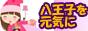 【八王子を元気に!】八王子の散策と魅力発見のブログ