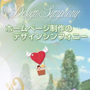 八王子のホームページ制作