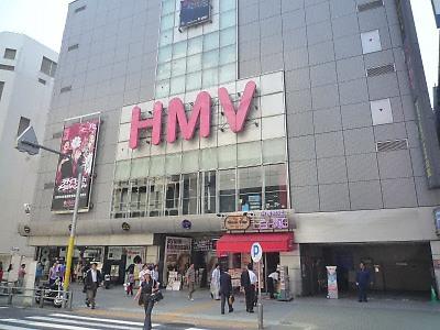 まこっちゃんの掲示板の倉庫:HMV渋谷店閉店 - livedoor Blog(ブログ)