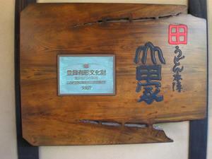山田屋の看板