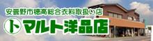 マルト洋品店ブログ マルト日和