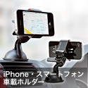 【サンワダイレクト】iPhone・スマートフォン車載ホルダー 200-CAR008