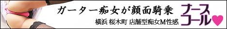 横浜桜木町痴女M性感ナースコール