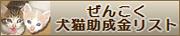 【リスト掲載サイトへ】