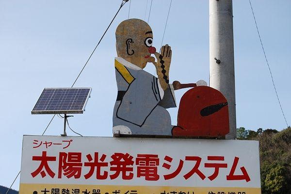 ソーラーパワー和尚さん04