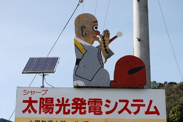 ソーラーパワー和尚さん02