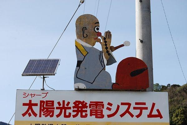 ソーラーパワー和尚さん03