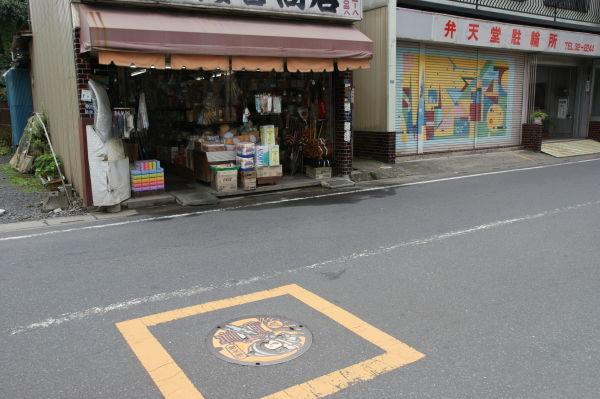 宮代町の消火栓の蓋 公道に配置され周りをオレンジのラインで囲んだ典型的な地下式消火栓の蓋(2010年9月撮影)
