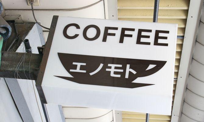 喫茶店は、つかの間のひとときを楽しむ場所