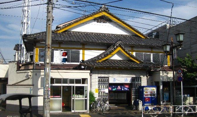東京都目黒区の寿湯
